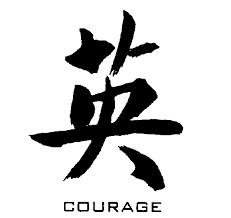 Courage - Japanese character